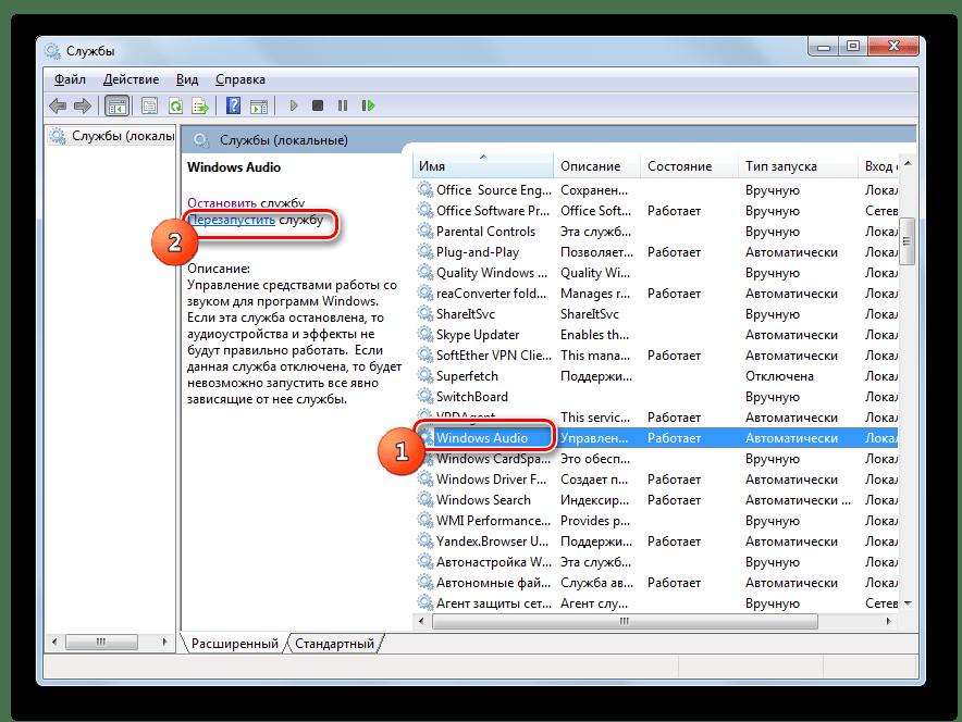 Перезапуск службы Windows Audio в Диспетчере служб Windows 7