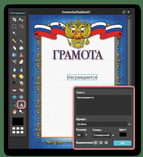 Photoshop-online добавление текста