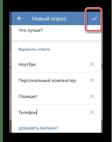 Подтверждение создания опроса в записи на странице группы в мобильном приложении ВКонтакте