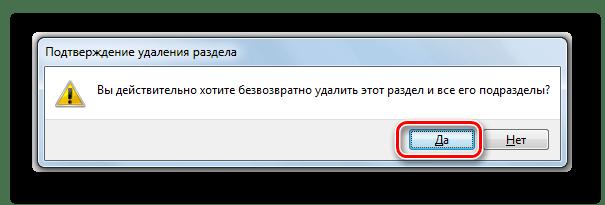 Подтверждение удаление раздела в Редакторе реестра в Windows 7