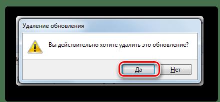 Подтверждение удаления обновления Internet Explorer в диалоговом окне в Windows 7