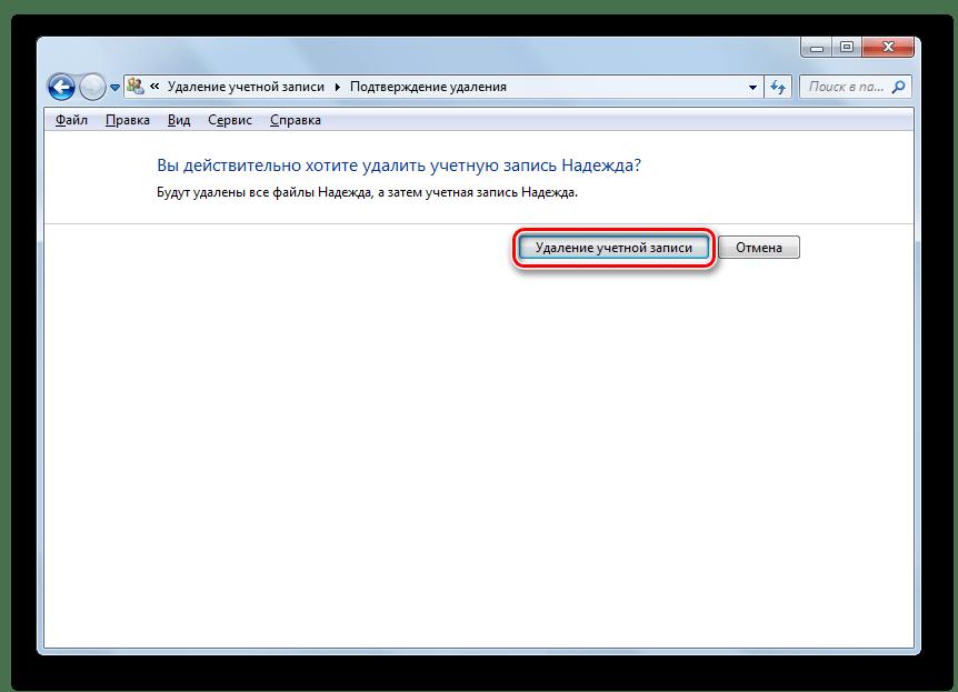 Подтверждение удаления учетной записи в Windows 7