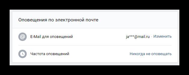 Поиск блока Оповещения по электронной почте в разделе Настройки на сайте ВКонтакте