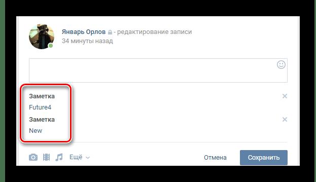 Поиск блока с прикрепленными заметками в режиме редактирования записи на сайте ВКонтакте