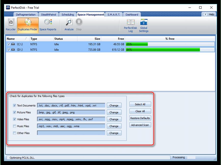 Поиск дублирующих файлов в файловой системе жесткого диска с помощью PerfectDisk
