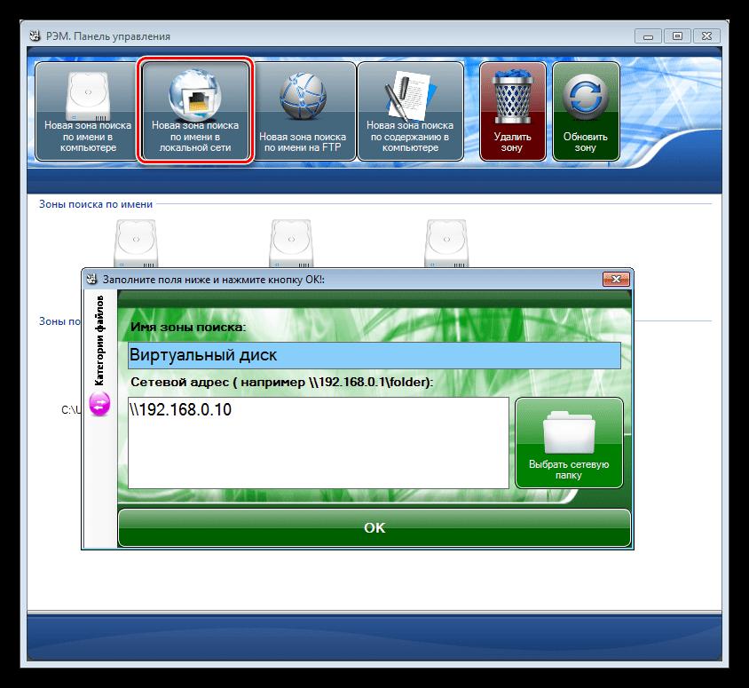 Поиск файлов в локальной сети в программе REM