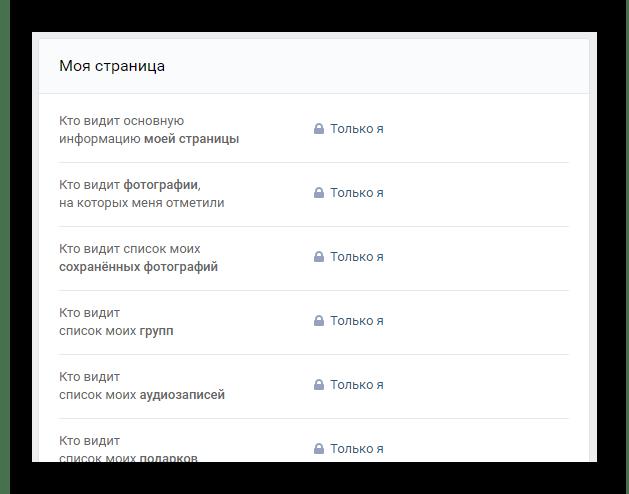 Поиск настроечного блока Моя страница в разделе Настройки на сайте ВКонтакте