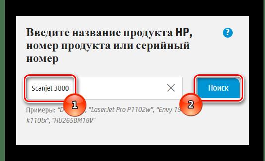 Поиск нужного сканера HP Scanjet 3800_002