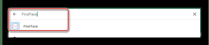 Поиск приложения FindFace в магазине Google Play