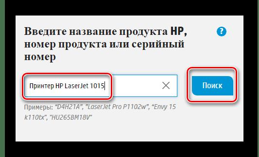 Поиск продукта HP LaserJet 1015_002