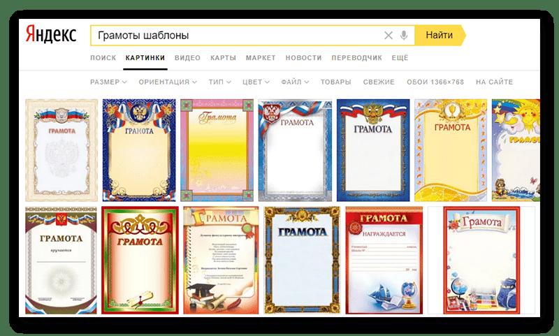 Поиск шаблона в Yandex