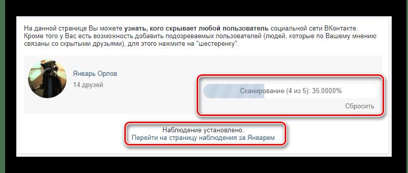 Поиск скрытых друзей пользователя при розыске скрытых друзей на главной странице 220vk