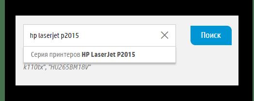 Поиск устройства hp laserjet p2015_015