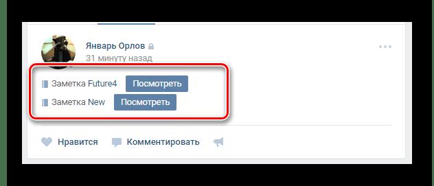 Поиск записи с удаляемыми заметками на главной странице профиля на сайте ВКонтакте