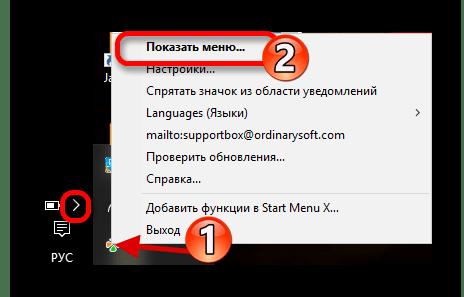 Показ меню измененное специальной программой Start Menu X в виндовс 10