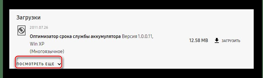Полный список ПО Samsung RC530_003