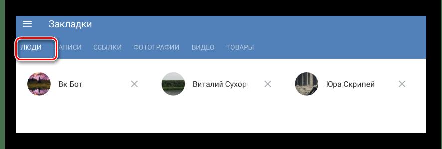 Пользователи на вкладке Люди в разделе Закладки в мобильном приложении ВКонтакте