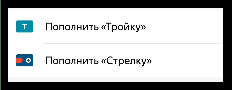 Пополнение проездных карт Яндекс.Транспорт