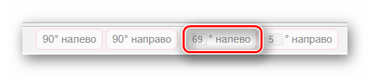 Поворот картинки налево с выбором значения градуса поворота вручную на сайте Croper