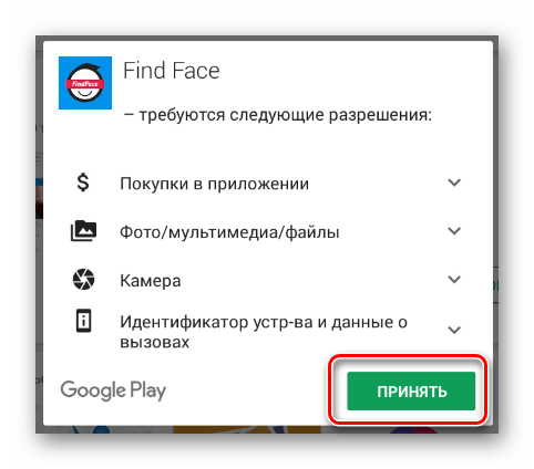 Предоставление дополнительных разрешений при запуске приложения FindFace в магазине Google Play