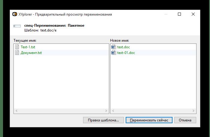 Предварительный просмотр переименования в пробной версии программы XYplorer в виндовс 10