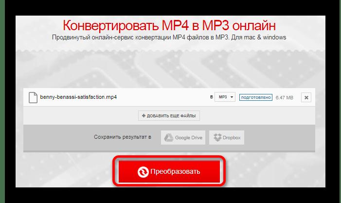 Преобразование MP4 в MP3 Онлайн сервис Convertio