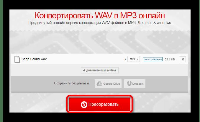 Преобразование WAV в MP3 Онлайн сервис Convertio