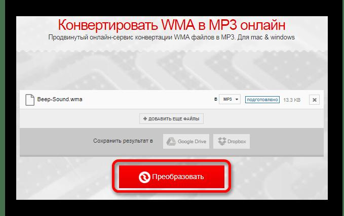 Преобразование WMA в MP3 Онлайн сервис Convertio