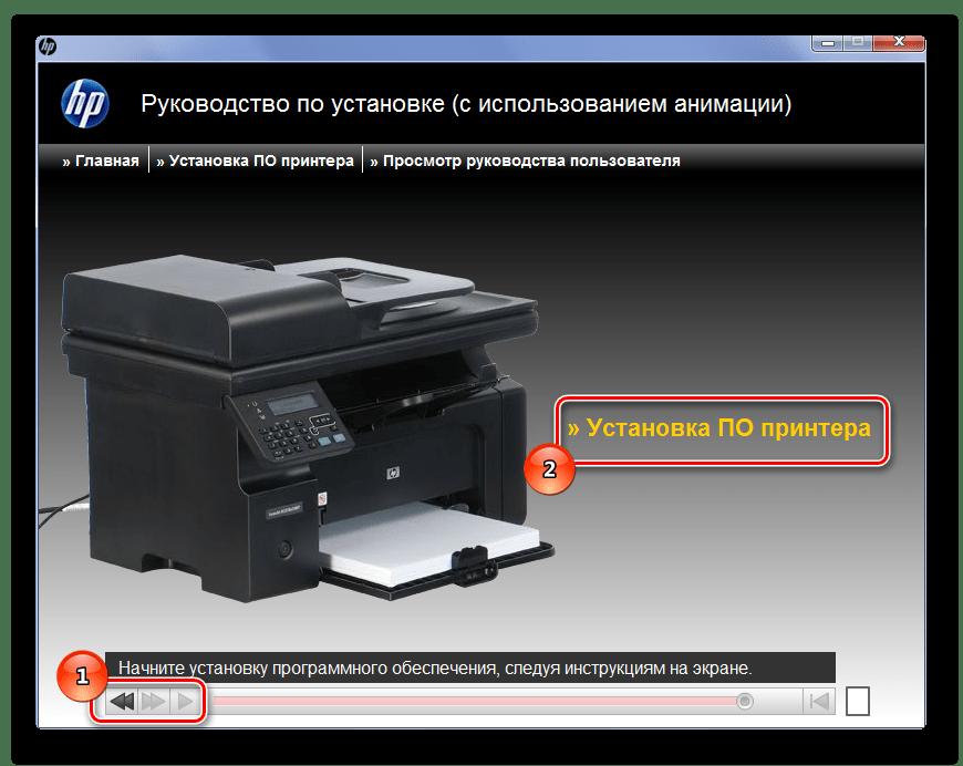 Презентация по установке HP LaserJet Pro M1212nf