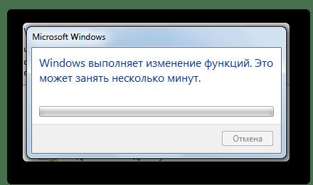 Применение изменений в Windows 7