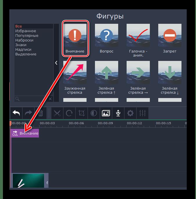 Применяем инструмент Фигуры в Movavi Video Editor