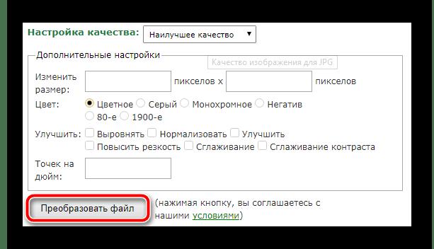 Приступаем к конвертированию изображения в JPG на сайте Online-Convert