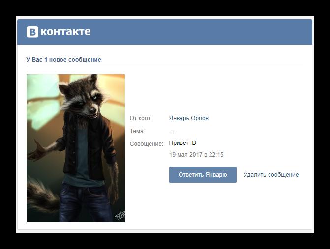 Прочтение сообщения с помощью электронной почты ВКонтакте