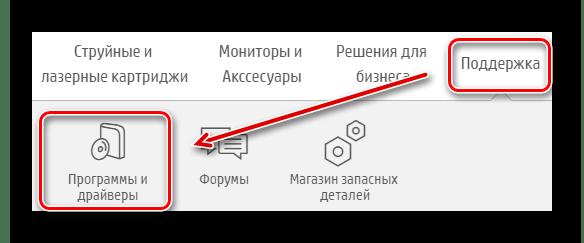 Программы и драйверы в меню HP LaserJet 1015_001
