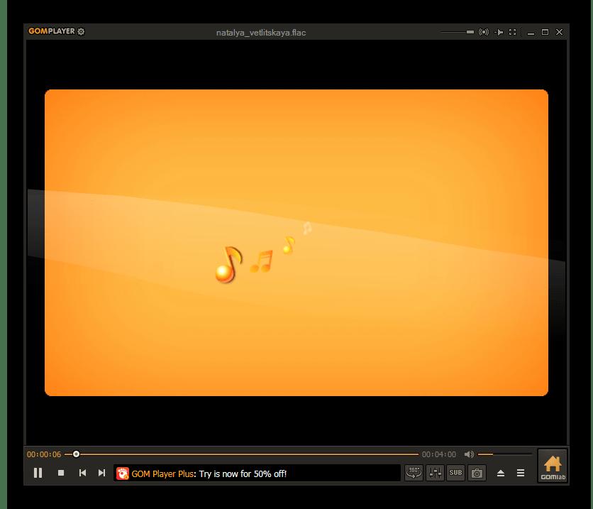 Проигрыш аудиофайла FLAC запущен в программе GOM Player
