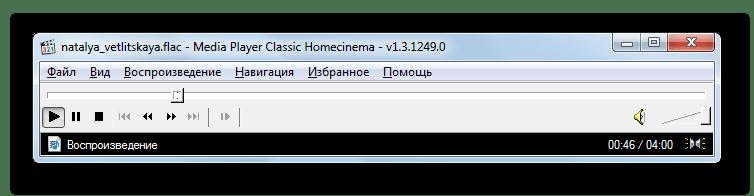 Проигрыш аудиофайла FLAC запущен в программе Media Player Classic