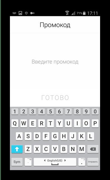 Промокоды Яндекс Такси