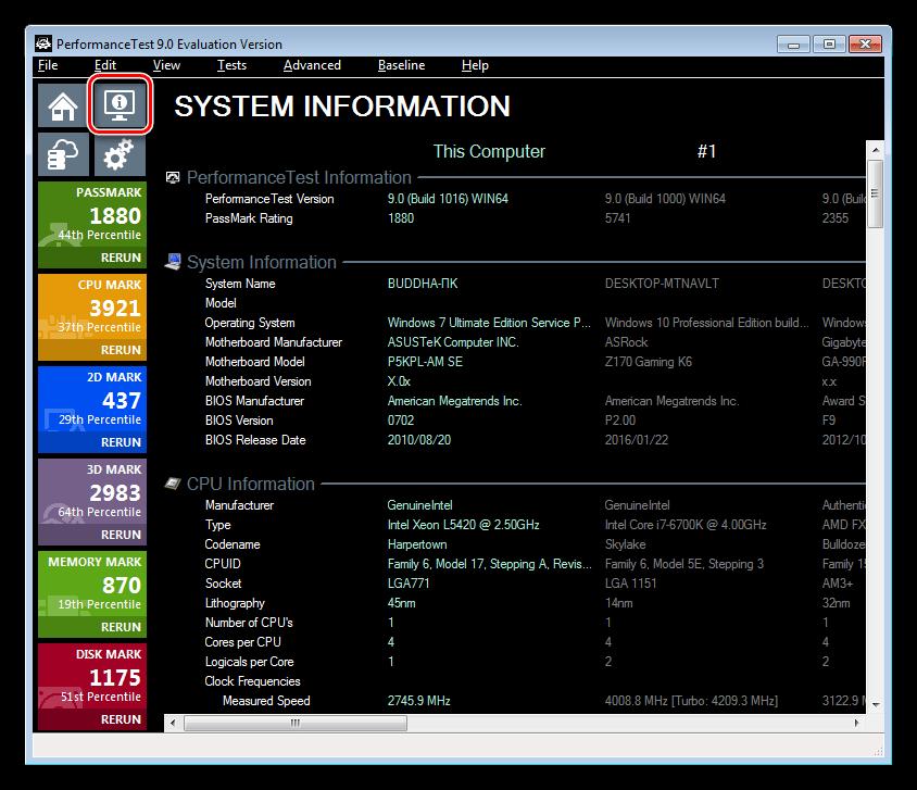 Просмотр информации о системе в программе Passmark Performance Test