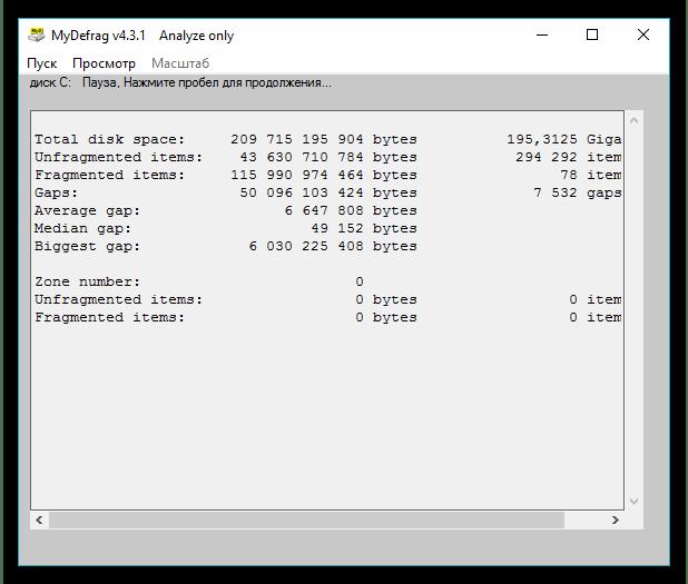 Просмотр процесса анализа в виде статистики в программе MyDefrag