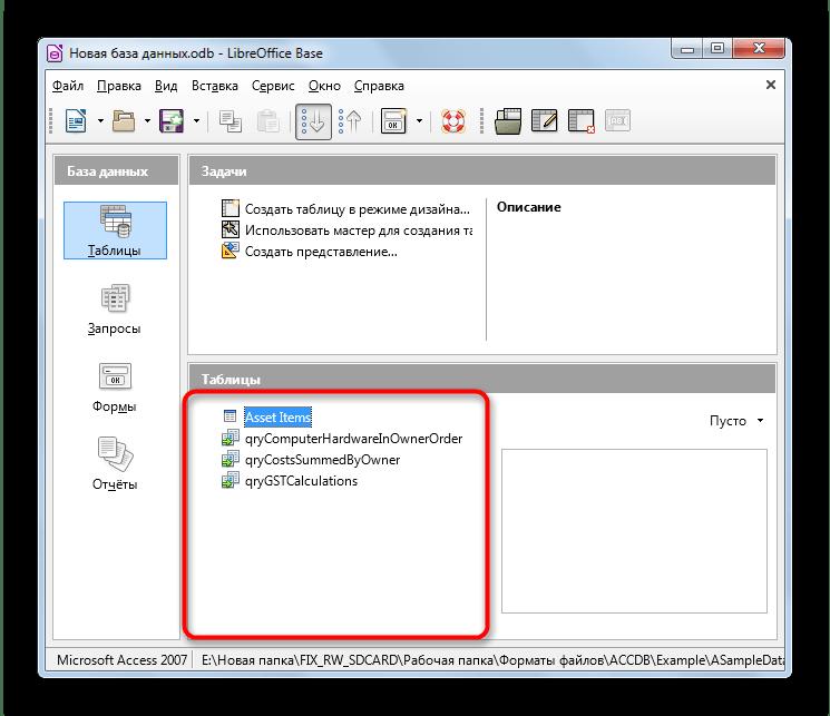 Просмотр содержимого базы данных в LibreOffice