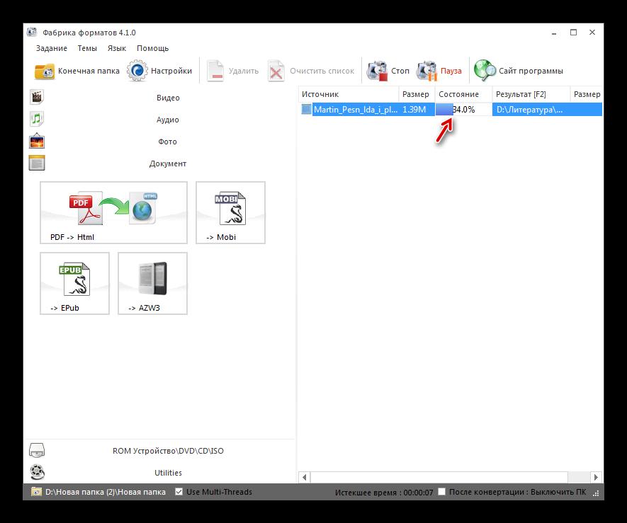 Процедура конвертирования электронной книги FB2 в формат MOBI в программе Format Factory