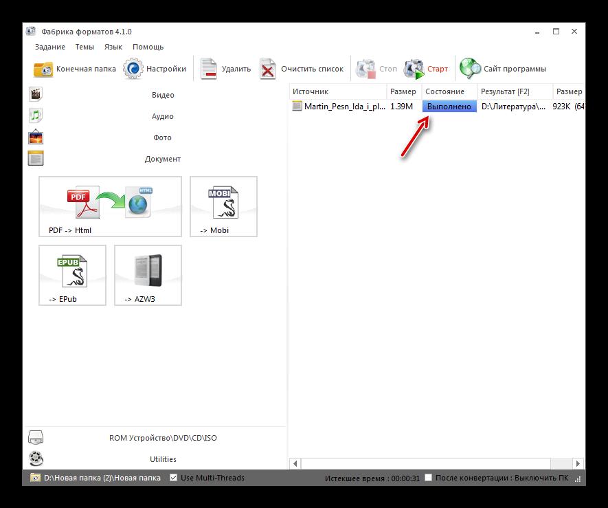 Процедура конвертирования электронной книги FB2 в формат MOBI завершена в программе Format Factory