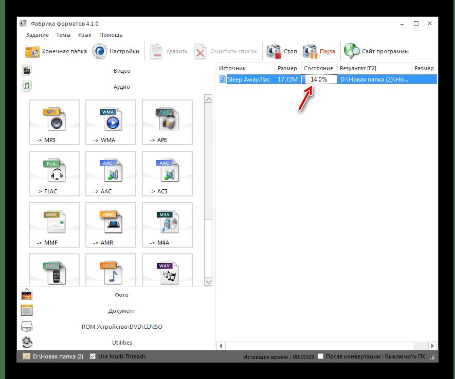 Процедура преобразования аудиофайла FLAC в формат MP3 в программе Format Factory