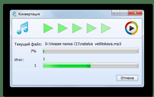 Процедура преобразования аудиофайла MP3 в формат WMA в программе Total Audio Converter