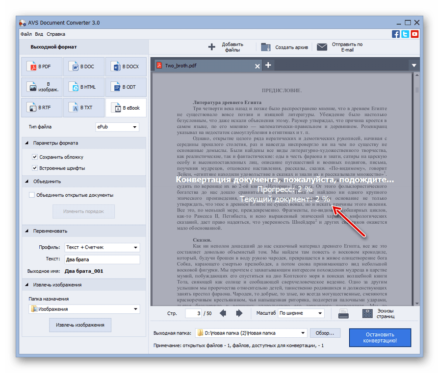 Процедура преобразования документа PDF в формат ePub в программе AVS Document Converter