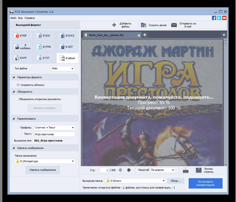 Процедура преобразования электронной книги FB2 в формат MOBI в программе AVS Document Converter
