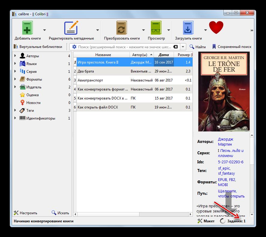 Процедура преобразования электронной книги FB2 в формат MOBI в программе Calibre