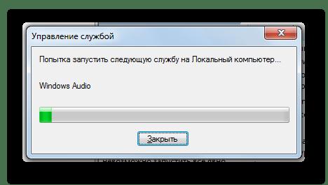 Процедура запуска службы Windows Audio в Диспетчере служб Windows 7