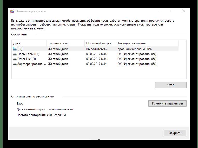 Процесс анализа жесткого диска в оптимизации дисков в Виндовс 10