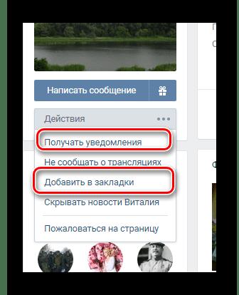 Процесс дополнительной подписки на пользователя на странице постороннего человека на сайте ВКонтакте